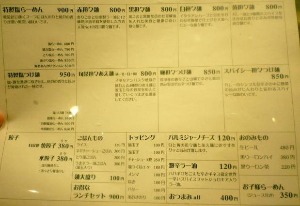 『中華蕎麦 つがい』 卓上メニュー(2011年4月16日撮影)