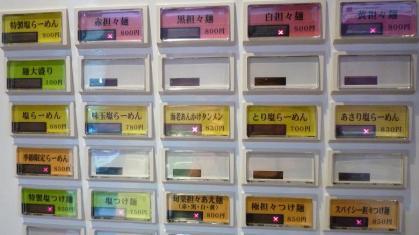 『中華蕎麦 つがい』 券売機・上部(2011年4月16日撮影)
