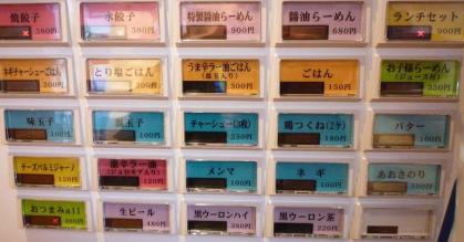 『中華蕎麦 つがい』 券売機・下部(2011年4月16日撮影)