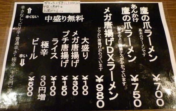 『旨辛ラーメン 味一』 メニュー(2011年3月撮影)