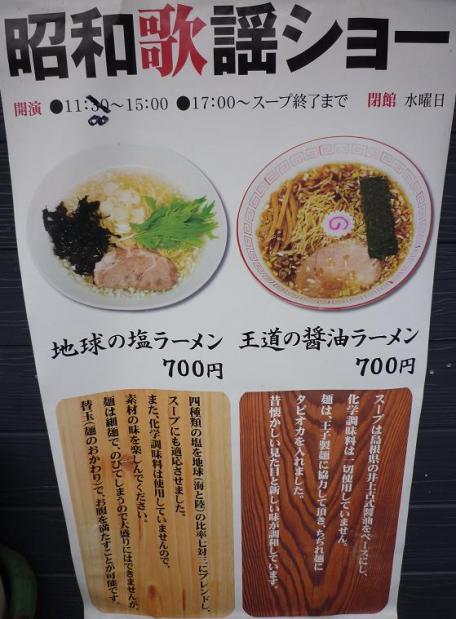 『昭和歌謡ショー』 店頭の垂れ幕(2011年3月撮影)
