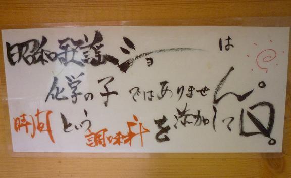 『昭和歌謡ショー』 無化調を謳うPOP