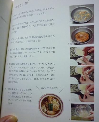 「おうちラーメン」レシピ見本