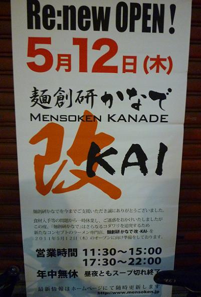 『麺創研かなで 改』 リニューアルオープンのポスター(2011年5月)