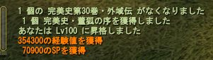 2011-04-09 02-38-13x