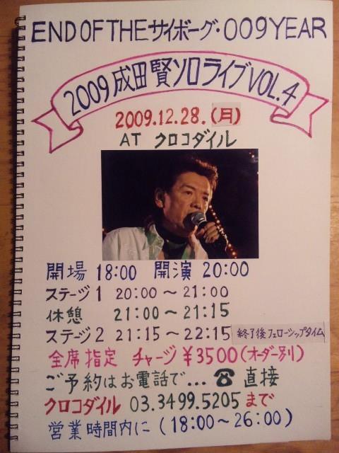 ソロライブのポスター