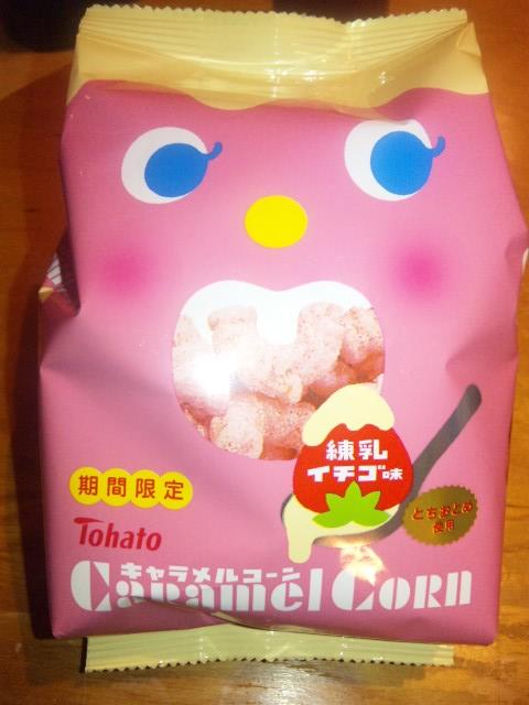 キャラメルコーン イチゴ味