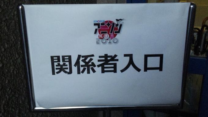 関係者入口_20101230