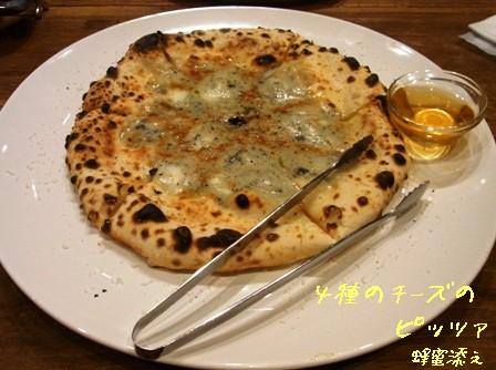 4種のチーズのピッツァ 蜂蜜添え