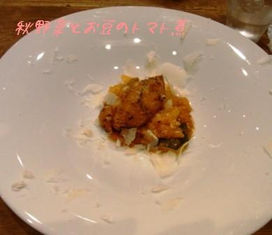 秋野菜とお豆のトマト煮