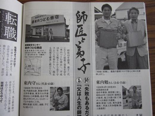 徳嶋人創刊3