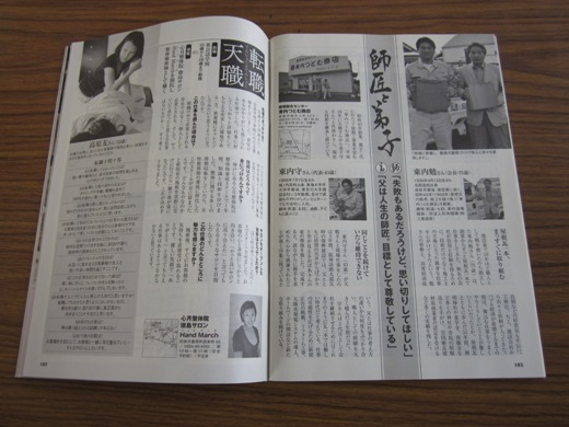 徳嶋人創刊2