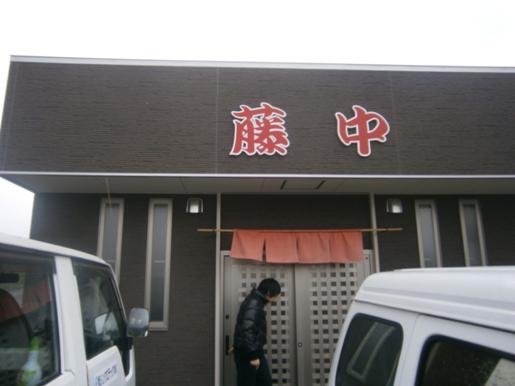fujine1.jpg