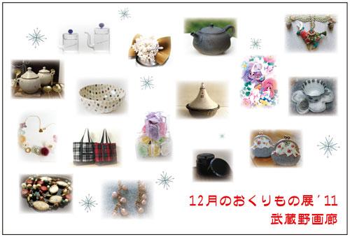 20111216武蔵野画廊イベント