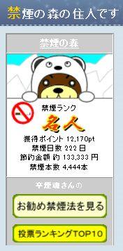 禁煙222 4444 133333