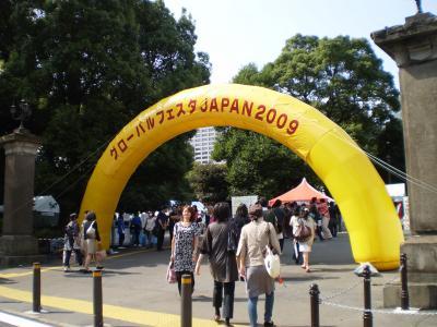 グローバルフェスタ2009