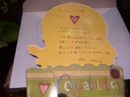 ユカちゃんブルさん 115