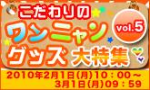 0201_wan-nyan_goods_165x100.jpg