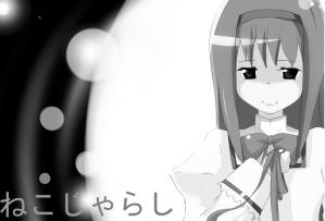 ほむ☆ほむ2サクカ