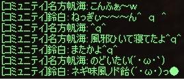 ネギ味風ノド飴^q^