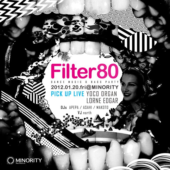 filter8012.1.20フライヤー表面