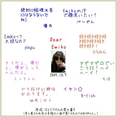 yosegaki236.jpg