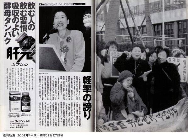 週刊新潮2002.2.27