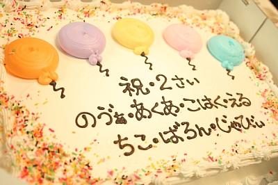 7兄弟ケーキ