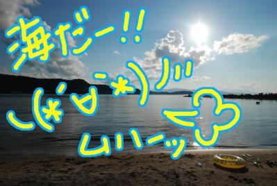 海むはー!!