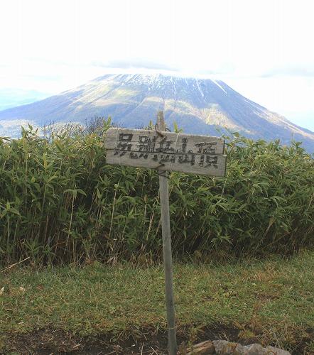 尻別岳山頂2