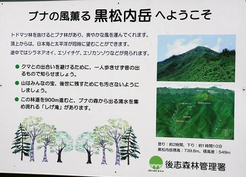 黒松内岳登山口110702p3