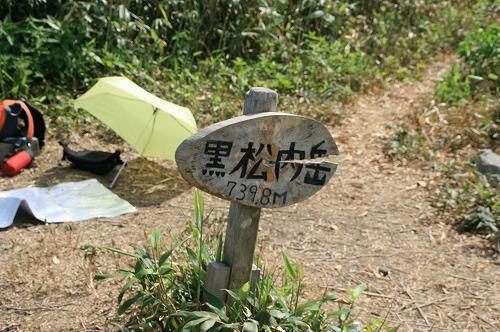 黒松内岳山頂表示110702