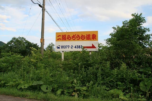二股らぢうむ温泉110713