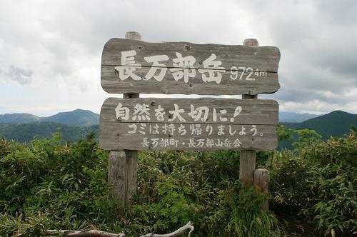 長万部岳山頂到達110713