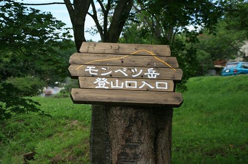 紋別岳登山口110722