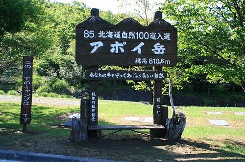 アポイ岳110813