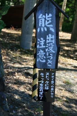 アポイ岳110813p2
