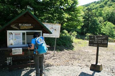 アポイ岳110813p3