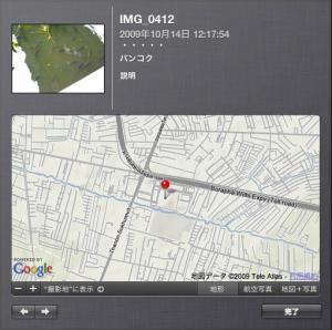 iPhoto_GPS.jpg