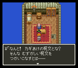 Dragon Quest 3 001
