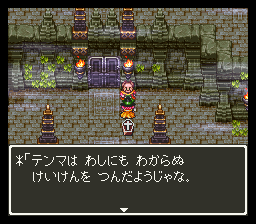 Dragon Quest 3 002