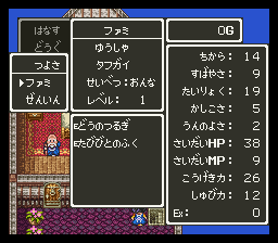 Dragon Quest 3 (J)007