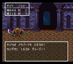 Dragon Quest 3 (J)006