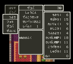 Dragon Quest 3 (J)001
