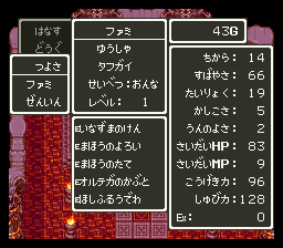 Dragon Quest 3 (J)002