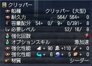 クリッパー☆5詳細