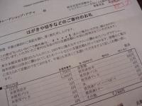 2011_062401・06・21 PT0007