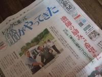2011_070201・07・2 新聞0006