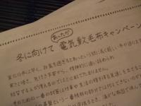 2011_071201・07・10・10007