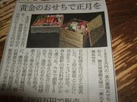 2011_072811・7・28 新聞0003